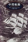中間航路 (Hayakawa Novels)