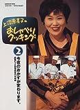 上沼恵美子のおしゃべりクッキング (2) (Gakken hit mook)