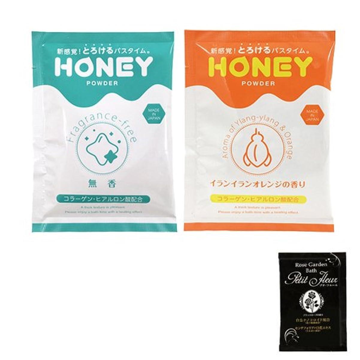 考慮強制スポーツをするとろとろ入浴剤【honey powder】粉末タイプ イランイランオレンジの香り + 無香 + 入浴剤(プチフルール)1回分