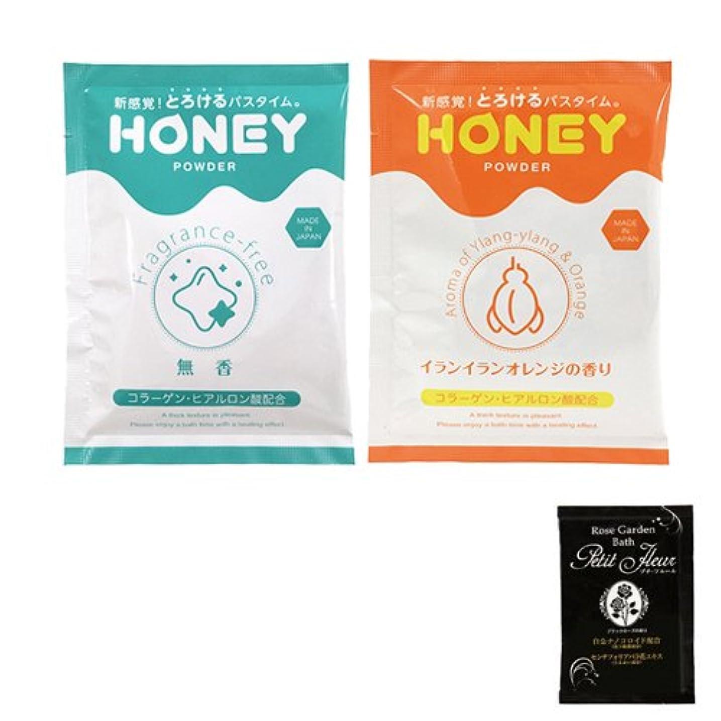 預言者全体彼女自身とろとろ入浴剤【honey powder】粉末タイプ イランイランオレンジの香り + 無香 + 入浴剤(プチフルール)1回分