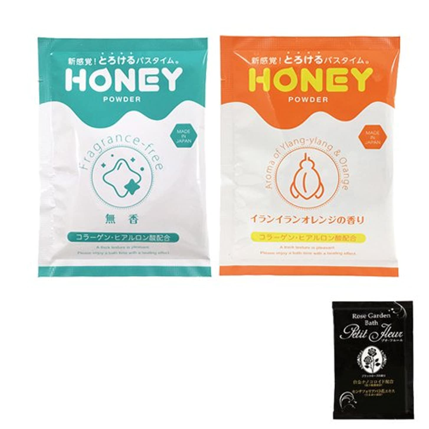 クール習字エスニックとろとろ入浴剤【honey powder】粉末タイプ イランイランオレンジの香り + 無香 + 入浴剤(プチフルール)1回分