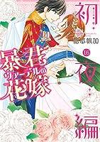 暴君ヴァーデルの花嫁 初夜編 16 (ネクストFコミックス)