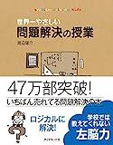 【読書】世界一やさしい問題解決の授業