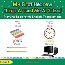 My First Hebrew Things Around Me at School Picture Book with English Translations: Bilingual Early Learning & Easy Teaching Hebrew Books for Kids (Teach & Learn Basic Hebrew words for Children)