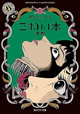 こわい本6 怪物 (角川ホラー文庫)