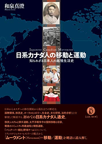 日系カナダ人の移動と運動: 知られざる日本人の越境生活史