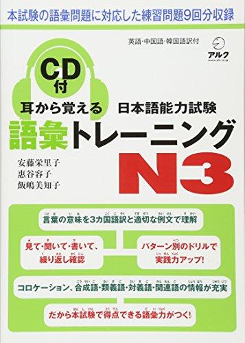耳から覚える日本語能力試験語彙トレーニングN3