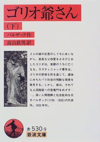 ゴリオ爺さん (下) (岩波文庫)の詳細を見る