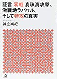 証言 零戦 真珠湾攻撃、激戦地ラバウル、そして特攻の真実 (講談社+α文庫)