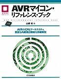 AVRマイコン・リファレンス・ブック―AVRのCPUアーキテクチャ、豊富な内蔵周辺機能を詳細解説 (マイコン活用シリーズ)