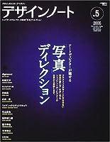 デザインノート―デザインのメイキングマガジン (No.5) (Seibundo mook)