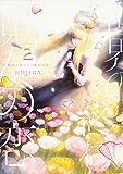 世界の終わりと魔女の恋2 (it COMICS)