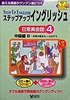 ステップアップイングリッシュ日常英会話〈4〉中級編B (創育のCD&BOOKシリーズ)