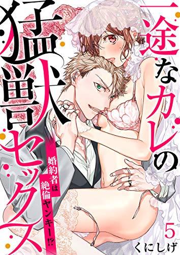 一途なカレの猛獣セックス~婚約者は絶倫ヤンキー!?~(5) (乙女チック)