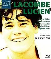 ルシアンの青春 Blu-ray