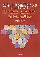 教育における指導ラウンド:ハーバードのチャレンジ
