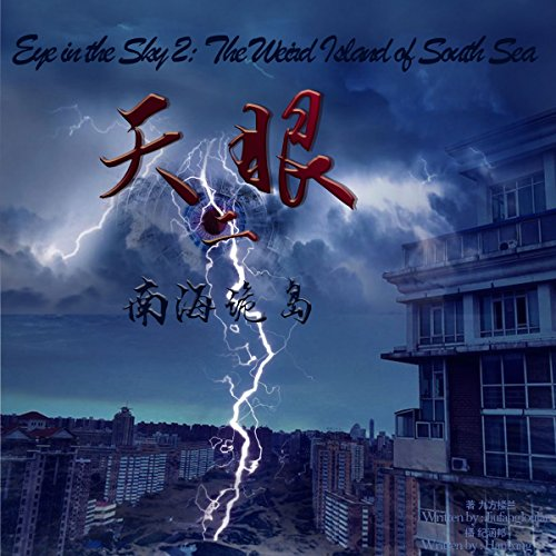 天眼 2:南海诡岛 - 天眼 2:南海詭島 [Eye in the Sky 2: The Weird Island of the South Sea] cover art