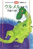 ウルメル 宇宙へゆく (URMEL (2))