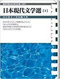 日本現代文学選I (お風呂で読む文庫 97)