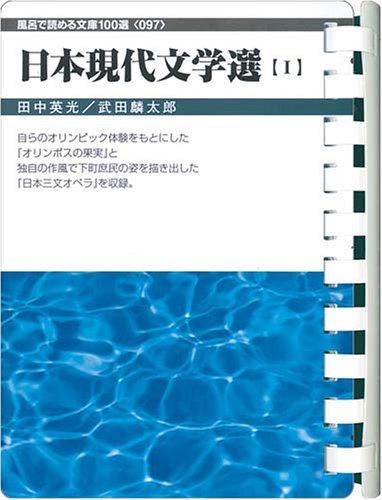 日本現代文学選I (お風呂で読む文庫 97)の詳細を見る