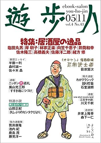 遊歩人 2005年11月号: 特集・居酒屋の逸品