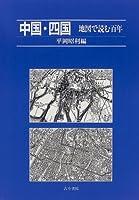 中国・四国 (地図で読む百年)