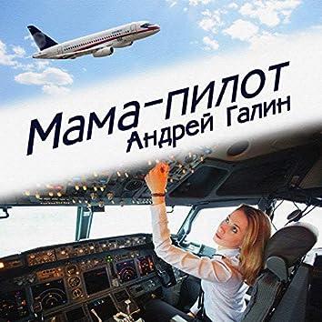 Мама-Пилот