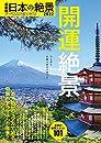 最新版! 日本の絶景ベストセレクト2022 開運絶景