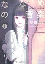 眠れぬ夜の奇妙な話コミックス ななめの音楽1 (ソノラマコミックス)
