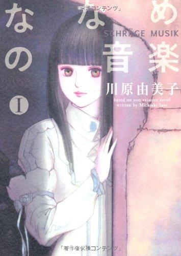 眠れぬ夜の奇妙な話コミックス ななめの音楽1 (ソノラマコミックス)の詳細を見る