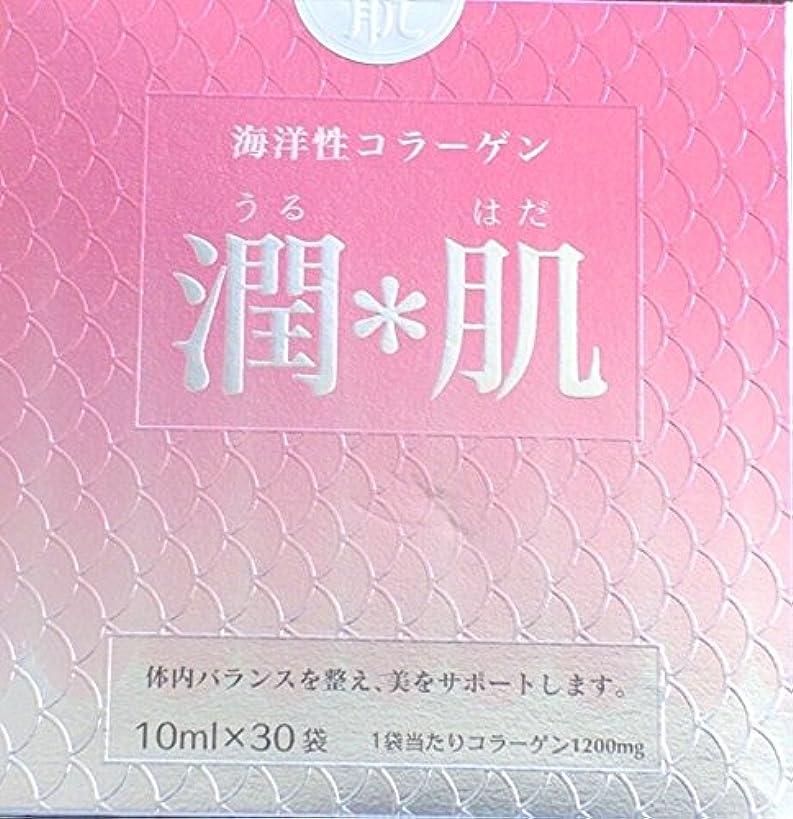 ジェットコンピューターゲームをプレイするものユーシ 潤肌コラーゲン 10ml×30袋