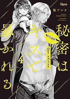 [篁アンナ]の秘密はキスで暴かれる Qpa edition 【電子限定特典付き】 (4) (バンブーコミックス Qpaコレクション)