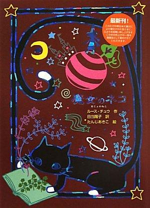 魔女のネコ (魔女の本棚)