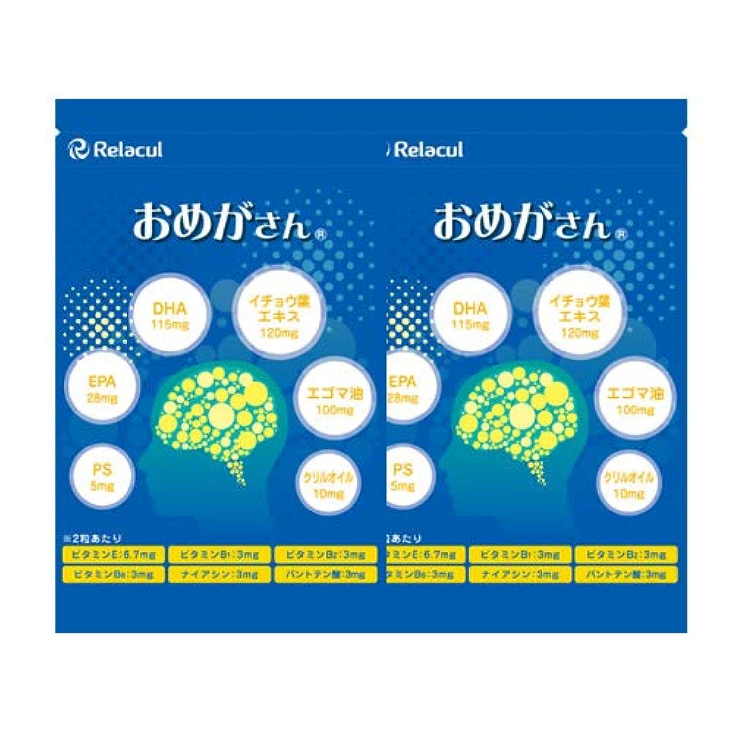 深くステンレス。オメガ3脂肪酸 DHA EPA サプリ (日本製) うっかり 対策 サプリメント [偏った食生活に] フィッシュオイル イチョウ葉エキス エゴマ油 クリルオイル [おめがさん 2袋セット] 120粒入 (約2か月分)