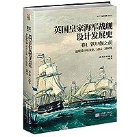 History of the British Royal Navy battleship design development before Volume 1. ironclads: battleship design and evolution. 1815- 1860(Chinese Edition)