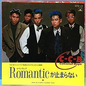 """Romanticが止まらない[EP]"""""""
