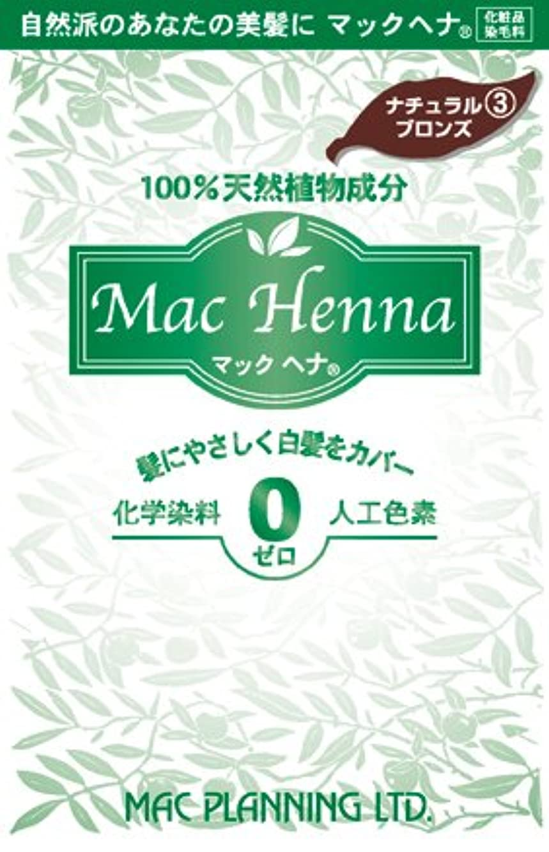 ありがたい保護する破滅的な天然植物原料100% 無添加 マックヘナ(ナチュラルブロンズ)‐3 100g  6箱セット