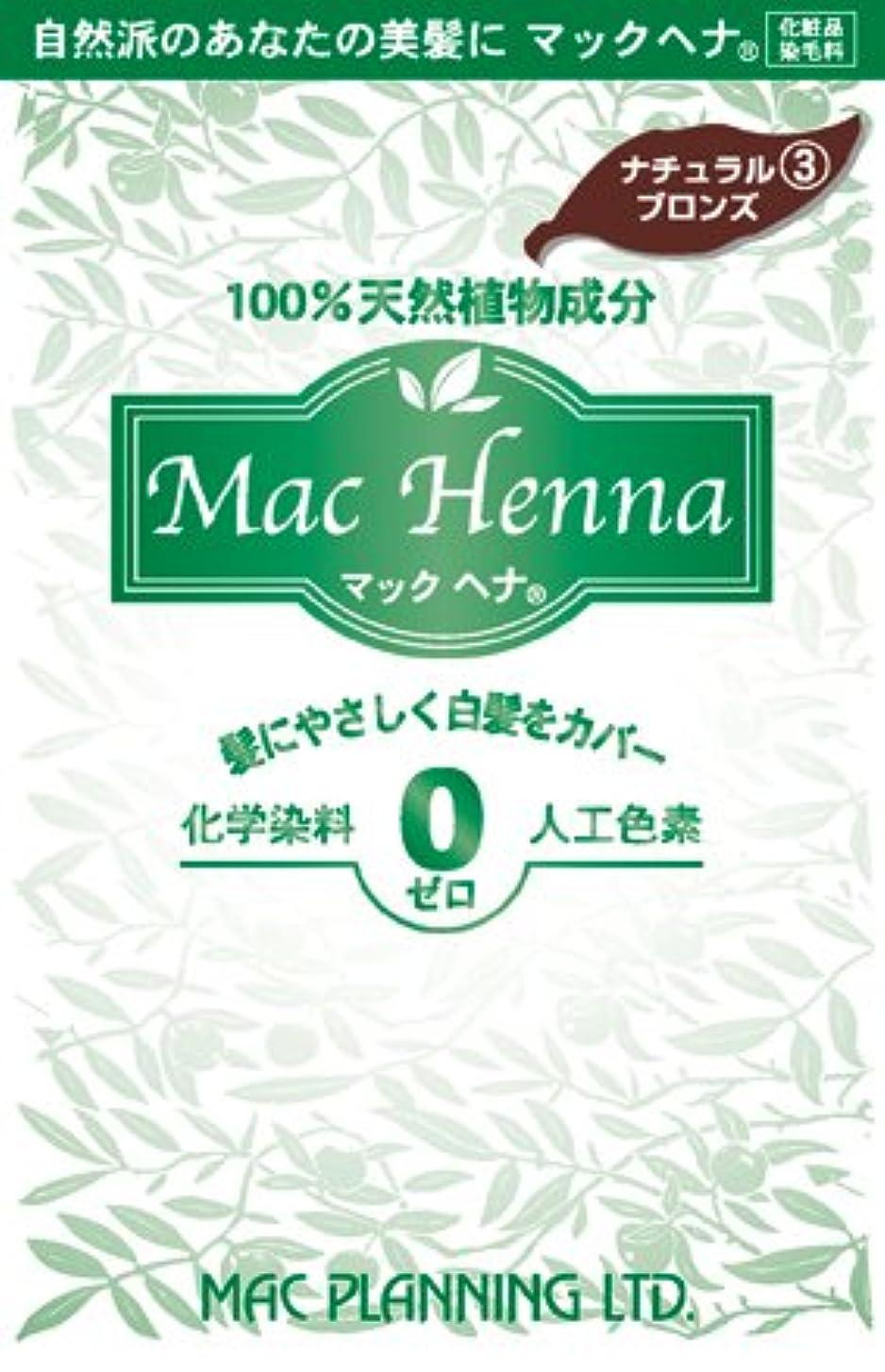 一晩宿題宿天然植物原料100% 無添加 マックヘナ(ナチュラルブロンズ)‐3 100g  6箱セット
