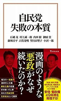 自民党 失敗の本質 (宝島社新書)