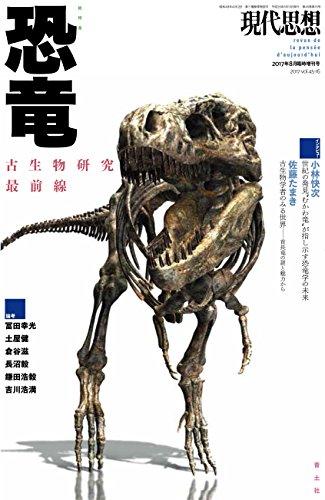 現代思想 2017年8月臨時増刊号 総特集◎恐竜 ―古生物研究最前線―の詳細を見る