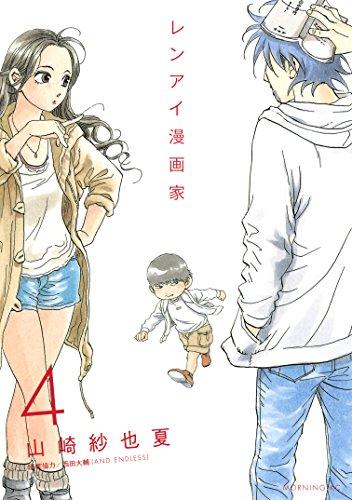 レンアイ漫画家(4) (モーニングコミックス)