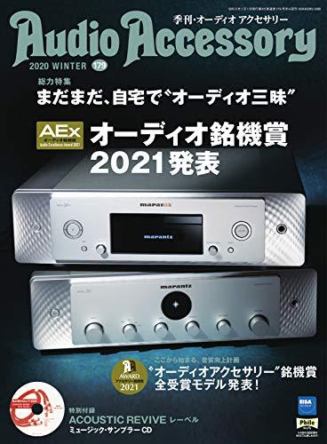 AudioAccessory(オーディオアクセサリー) 179号 (2020-11-24) [雑誌]