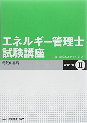 エネルギー管理士試験講座 電気分野〈2〉電気の基礎
