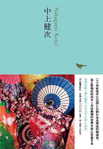 中上健次 (池澤夏樹=個人編集 日本文学全集23)