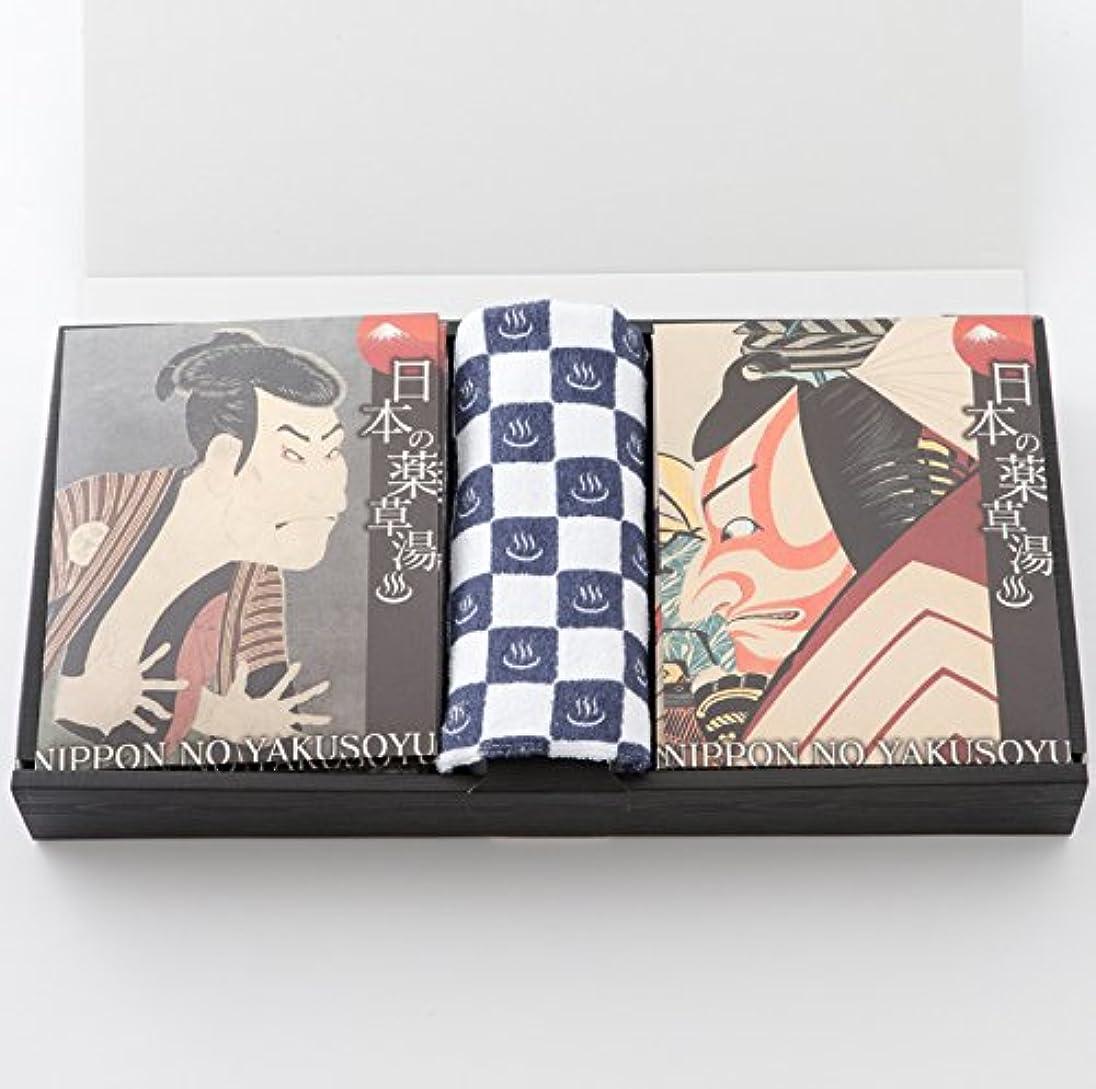 写真の軽食チャップ日本の薬草湯と湯めぐりタオルギフト (日本の薬草湯9包+湯めぐりタオル1本)
