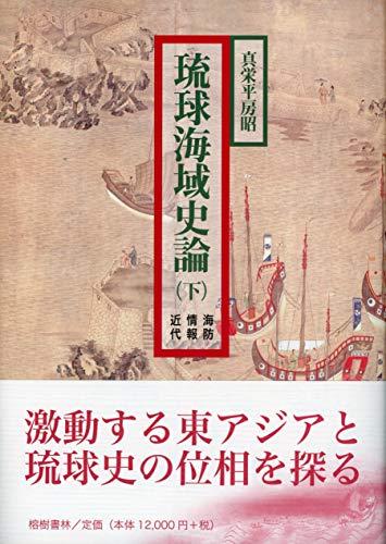 真栄平房昭著『琉球海域史論』下巻