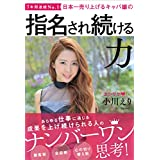 日本一売り上げるキャバ嬢の 指名され続ける力