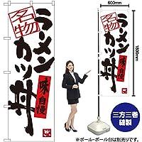 のぼり旗 ラーメンカツ丼 SNB-3386 (受注生産)