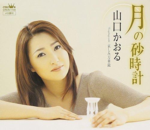 山口かおる (歌手) の活動歴,発売アルバムなどの情報 , 誕生日