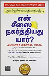 Who Moved My Cheese Tamil || Hardcover Book